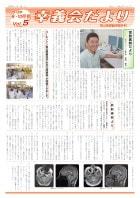 9・10月号 Vol.5