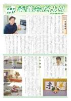 新春号Vol.11