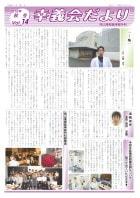 秋号Vol.14