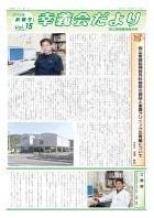 新春号Vol.15