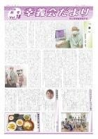 秋号Vol.18