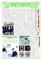 新春号Vol.22