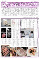 秋・冬号Vol.24