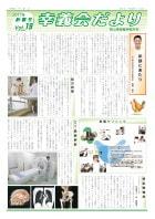 新春号Vol.19