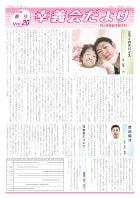 春号Vol.20