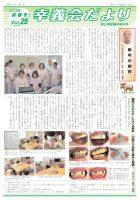 新春号vol.25