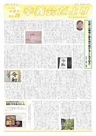 初夏号vol.26