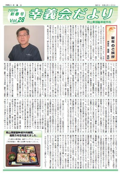 新春号Vol.28