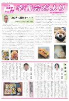 初夏号vol.29